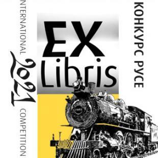 "XVІІ Международен конкурс за екслибрис ""EX LIBRIS – EX TRAINS"""