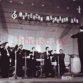 """Международен фестивал """"Мартенски музикални дни"""""""