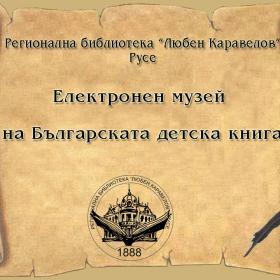 Електронен музей на българската детска книга