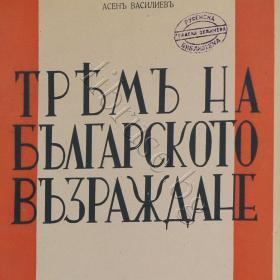Трем на Българското Възраждане
