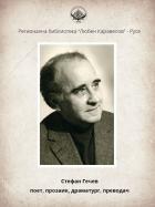 Стефан Гечев - поет, прозаик, драматург, преводач