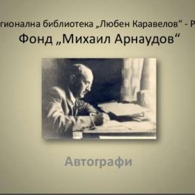 Акад. Михаил Арнаудов - послания и дарствени слова
