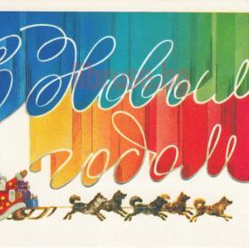 Руски коледни и новогодишни картички