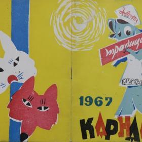 Русенският карнавал през 1967 година