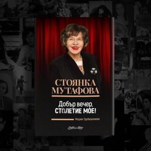 Голямата Стоянка Мутафова идва в Русе