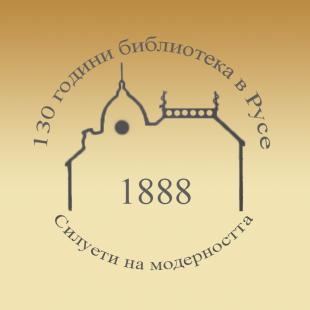 Спартански ред и дисциплина в русенската библиотека