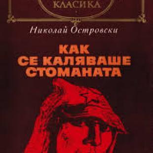Роден Николай Алексеевич Островски (1904 – 1936)