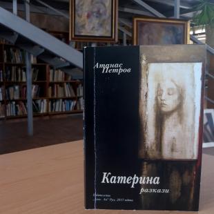 Атанас Петров и новата му книга