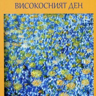"""Премиера на """"Високосният ден"""" на Габриела Цанева"""