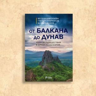 """Национална премиера на книгата """"От Балкана до Дунав"""""""