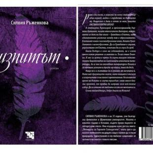 """""""Изпитът"""" на Силвия Ръженкова"""