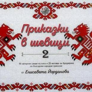 Българската шевица като израз на духовността и словото