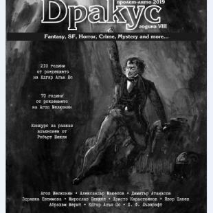 Представяне на новия брой на списание Дракус 2019 пролет/лято