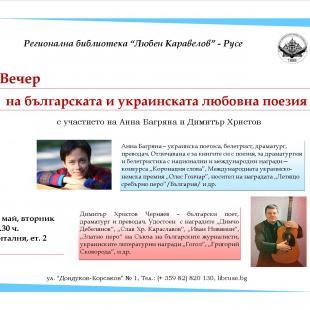 Вечер на българската и украинската любовна поезия