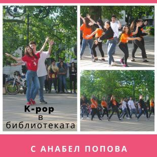Ваканционно танцово училище