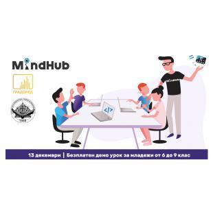 Урок по програмиране с MindHub
