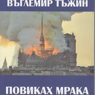 """Искрен Веселинов  """"повика мрака"""" в стиховете на Въглемир Тъжин"""