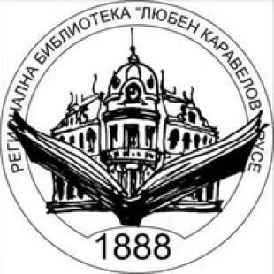 Кръгла маса Потенциалът на библиотеките за културен туризъм