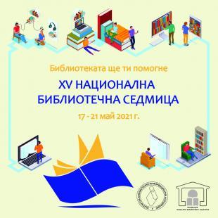 НАЦИОНАЛНА БИБЛИОТЕЧНА СЕДМИЦА 17 - 21 МАЙ