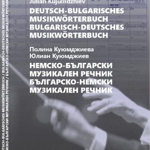 Немско-български музикален речник/Българско-немски музикален речник