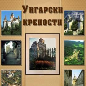 Унгарски крепости: Фотоизложба на Жолт Сабоки