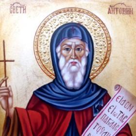 Преп. Антоний Велики (Антоновден)