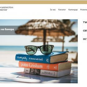 Честит нов сайт!