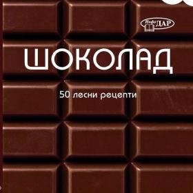 Европейски ден на шоколада