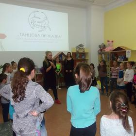 Танцова приказка
