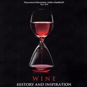 """Докладите от конференцията """"Виното – история и вдъхновение"""" в сборник"""