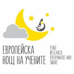 Европейска нощ на учените 2016