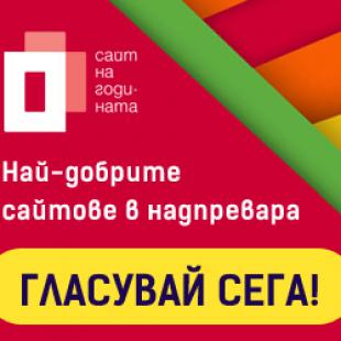 Библиотеката участва в конкурса Сайт на годината