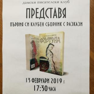 """Фортуните"" в  Регионална библиотека ""Любен Каравелов"" – Русе"