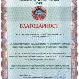 Благодарствено писмо от Областния съвет на Български червен кръст - Русе