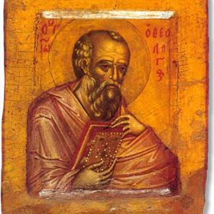 Духовното съвършенство според Първото съборно послание на Апостол Йоан