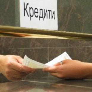Как да изберем подходящ потребителски кредит
